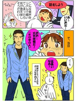 elshaddai_manga_02a.jpg