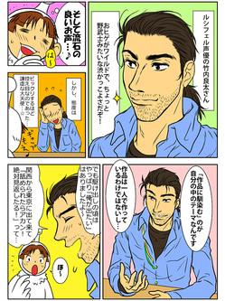 elshaddai_manga_02b.jpg
