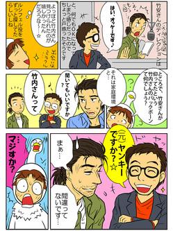 elshaddai_manga_02c.jpg