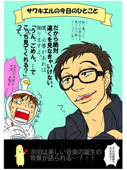 elshaddai_manga_02e.jpg