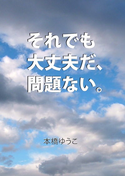 http://blogs.bizmakoto.jp/ymotohashi/blog_soredemo02.jpg