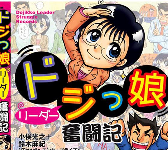 dojikko_title.jpg