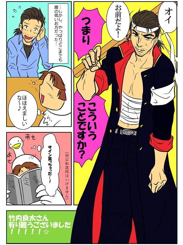 http://blogs.bizmakoto.jp/ymotohashi/elshaddai_manga_02d.jpg
