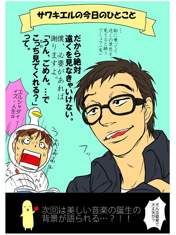 http://blogs.bizmakoto.jp/ymotohashi/elshaddai_manga_02e.jpg