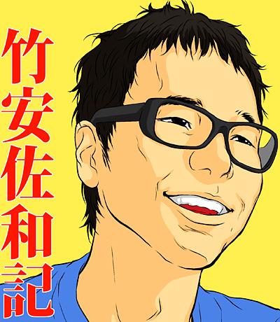 http://blogs.bizmakoto.jp/ymotohashi/l_takeyasu.jpg